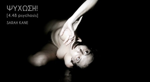 """""""ΨΥΧΩΣΗ!"""" [4.48 psychosis] της Sarah Kane – Βαθιά ανάσα, δυνατή κραυγή"""