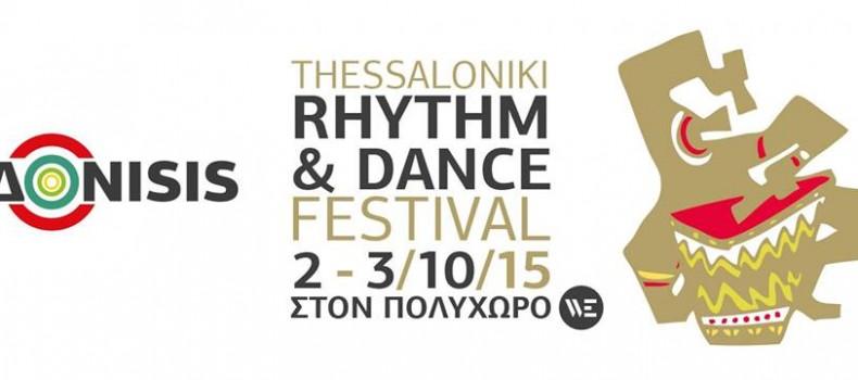 1ο Δonisis – Rhythm & Dance Festival 2&3/10 – 2ημερη ρυθμική επικοινωνία