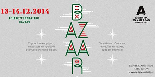 Σώμα Φίλων ΑμεΑ «Δράση για το κάτι άλλο» – Χριστουγεννιάτικο BAZAAR