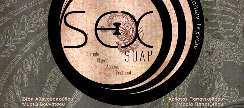 SEX S.O.A.P – Ομαδική Έκθεση του Συλλόγου Εικαστικών Καλλιτεχνών Αποφοίτων Σχολών Καλών Τεχνών – Μουσικές εκδηλώσεις 7 & 15 Ιανουαρίου