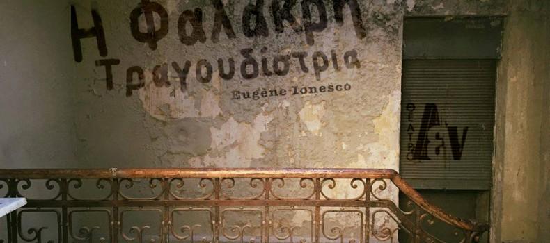«Η Φαλακρή Τραγουδίστρια» του Ε. Ιονέσκο – Θέατρο ΔΕΝ – Μπενσουσάν Χαν