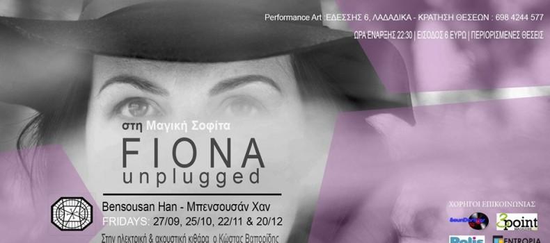 FIONA Unplugged στη Μαγική Σοφίτα